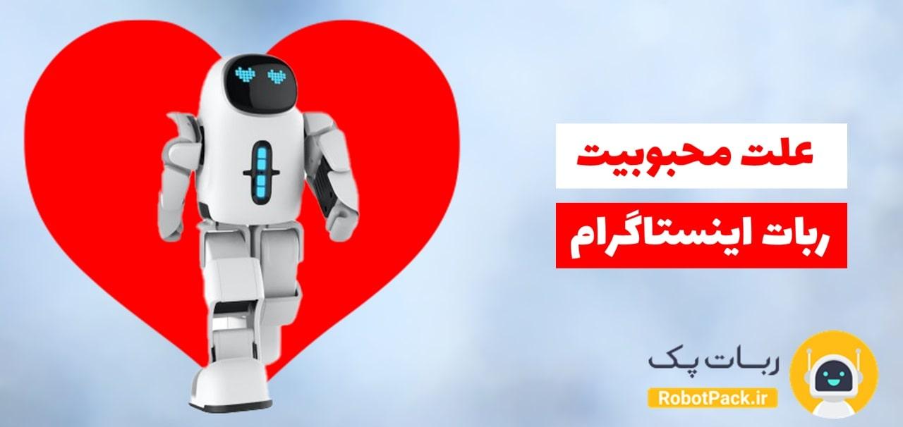 علت محبوبیت ربات اینستاگرام